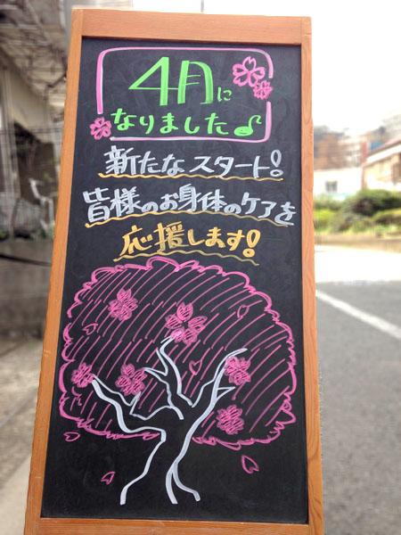 2014年4月の看板