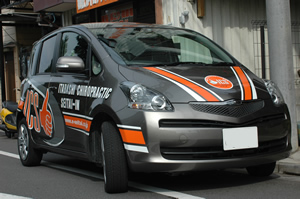 板橋カイロプラクティック整体院専用車1
