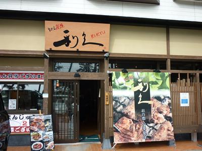 仙台・利久松島店